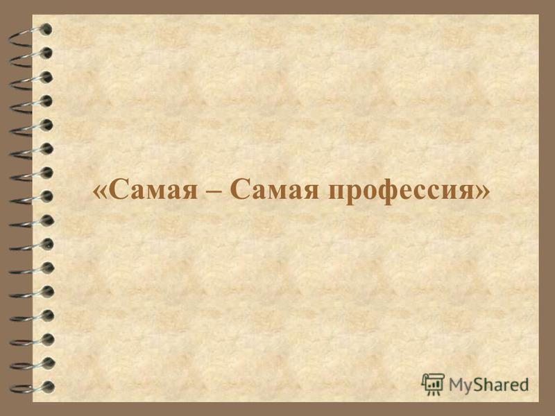 «Самая – Самая профессия»