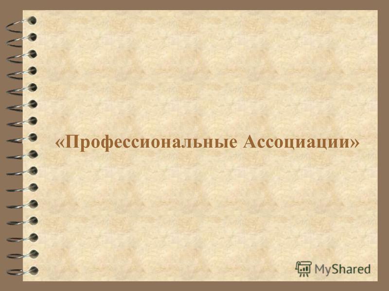 «Профессиональные Ассоциации»