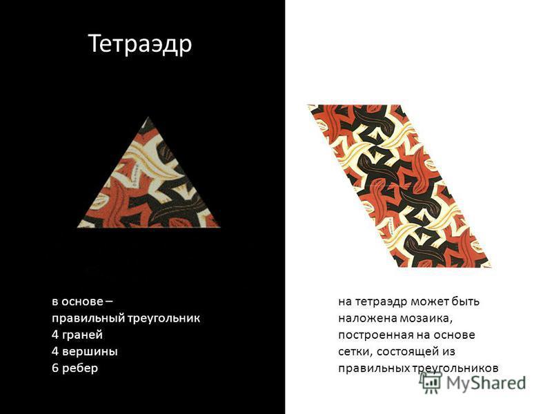 Тетраэдр в основе – правильный треугольник 4 граней 4 вершины 6 ребер на тетраэдр может быть наложена мозаика, построенная на основе сетки, состоящей из правильных треугольников