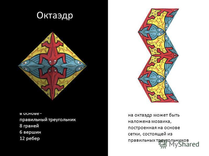 Октаэдр в основе - правильный треугольник 8 граней 6 вершин 12 ребер на октаэдр может быть наложена мозаика, построенная на основе сетки, состоящей из правильных треугольников