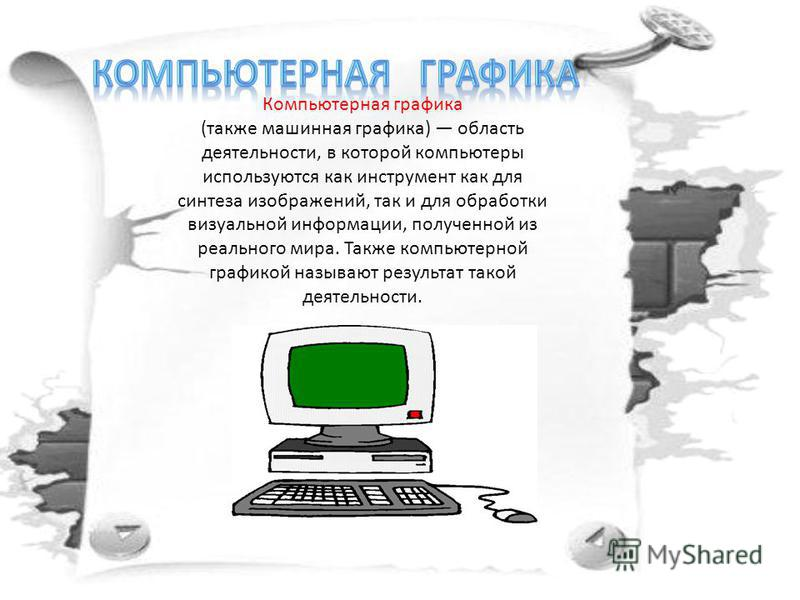 Компьютерная графика (также машинная графика) область деятельности, в которой компьютеры используются как инструмент как для синтеза изображений, так и для обработки визуальной информации, полученной из реального мира. Также компьютерной графикой наз