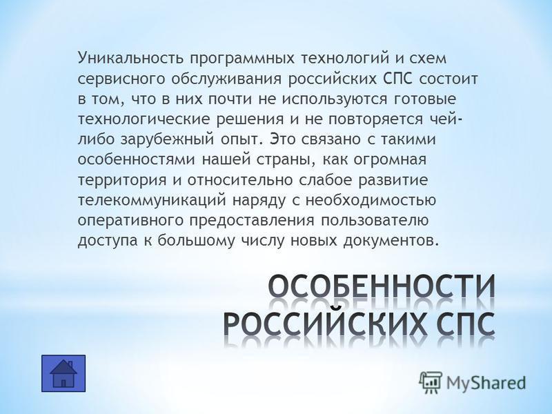 Уникальность программных технологий и схем сервисного обслуживания российских СПС состоит в том, что в них почти не используются готовые технологические решения и не повторяется чей- либо зарубежный опыт. Это связано с такими особенностями нашей стра