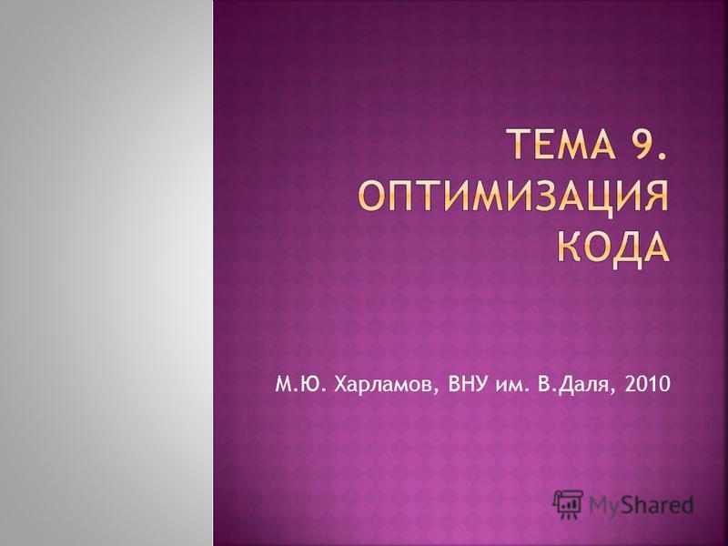 М.Ю. Харламов, ВНУ им. В.Даля, 2010