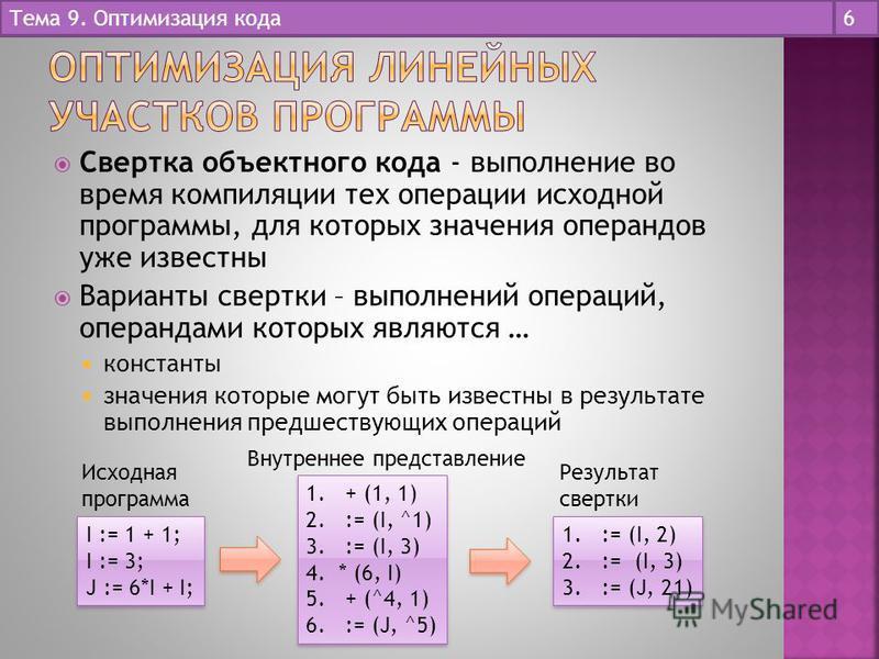 Свертка объектного кода - выполнение во время компиляции тех операции исходной программы, для которых значения операндов уже известны Варианты свертки – выполнений операций, операндами которых являются … константы значения которые могут быть известны
