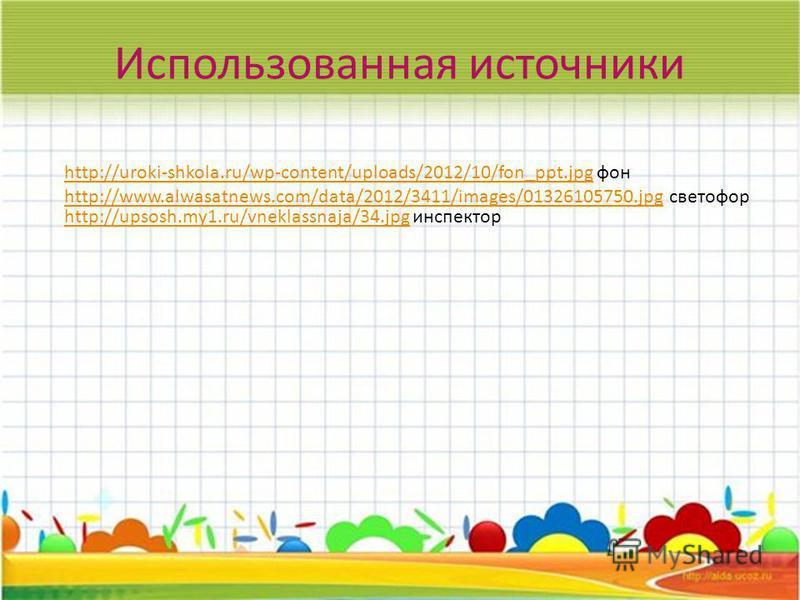 Использованная источники http://uroki-shkola.ru/wp-content/uploads/2012/10/fon_ppt.jpghttp://uroki-shkola.ru/wp-content/uploads/2012/10/fon_ppt.jpg фон http://www.alwasatnews.com/data/2012/3411/images/01326105750.jpghttp://www.alwasatnews.com/data/20