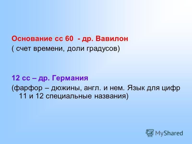 Основание сс 60 - др. Вавилон ( счет времени, доли градусов) 12 сс – др. Германия (фарфор – дюжины, англ. и нем. Язык для цифр 11 и 12 специальные названия)