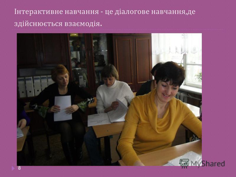 Інтерактивне навчання - це діалогове навчання, де здійснюється взаємодія. 8