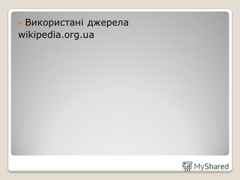 Використані джерела wikipedia.org.ua