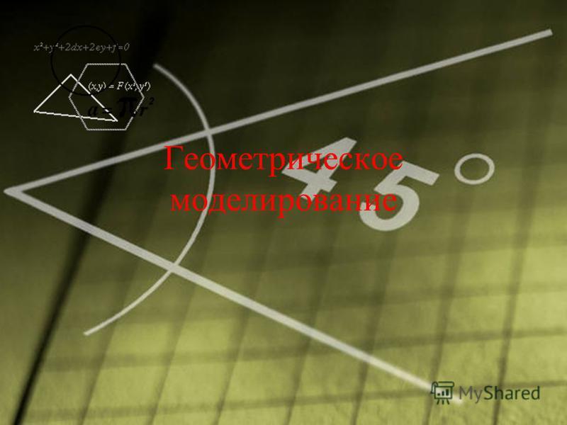 Геометрическое моделирование