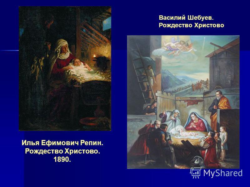 Все видят звезду, возвещающую рождение нового царя Иудеев (Рождество Христово).