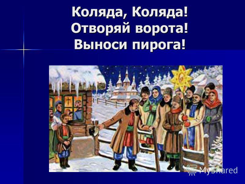 Что вы знаете о христианском празднике Рождество Христово и ночи перед Рождеством? Что вы знаете о христианском празднике Рождество Христово и ночи перед Рождеством?