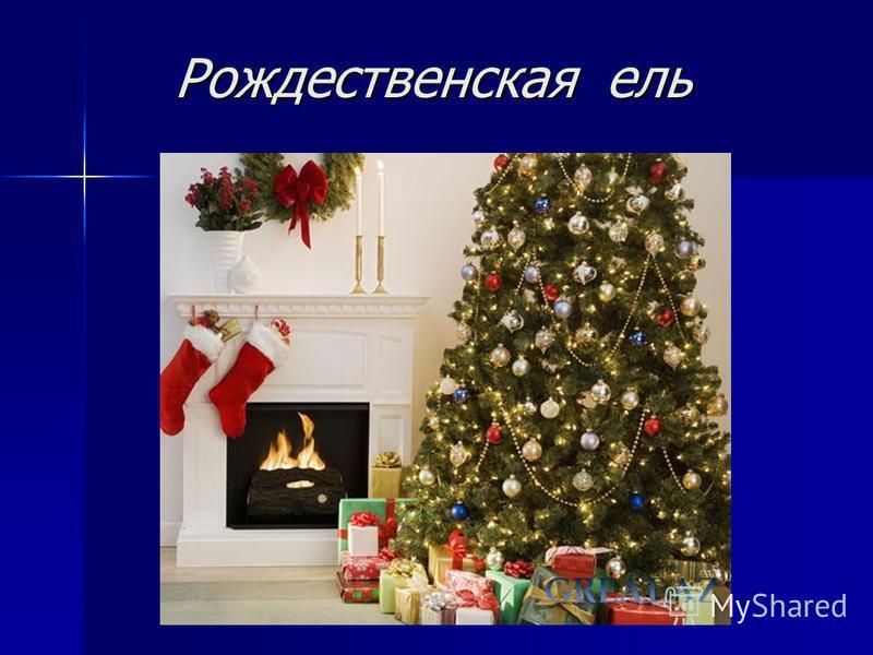 СИМВОЛЫ РОЖДЕСТВА Колокольчики ЕЛКИ СВЕЧИ 1 3 2
