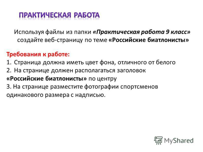 Используя файлы из папки «Практическая работа 9 класс» создайте веб-страницу по теме «Российские биатлонисты» Требования к работе: 1. Страница должна иметь цвет фона, отличного от белого 2. На странице должен располагаться заголовок «Российские биатл