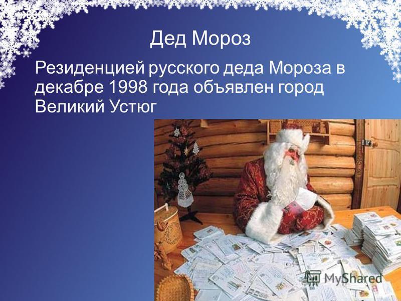 Дед Мороз Резиденцией русского деда Мороза в декабре 1998 года объявлен город Великий Устюг