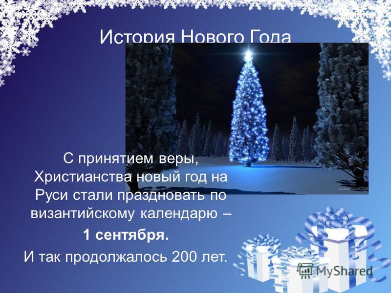 История Нового Года С принятием веры, Христианства новый год на Руси стали праздновать по византийскому календарю – 1 сентября. И так продолжалось 200 лет.