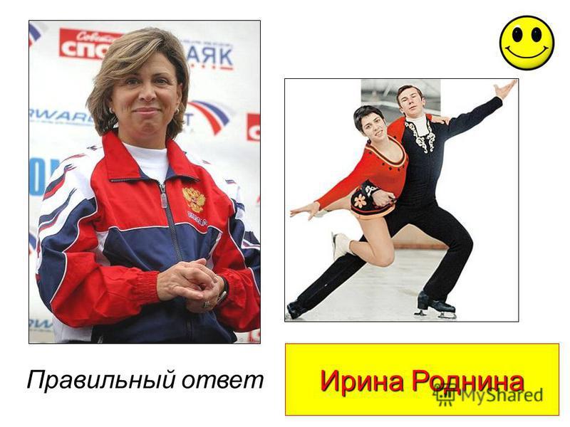 Ирина Роднина Правильный ответ