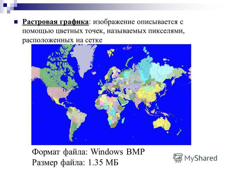 Растровая графика: изображение описывается с помощью цветных точек, называемых пикселями, расположенных на сетке Формат файла: Windows BMP Размер файла: 1.35 MБ