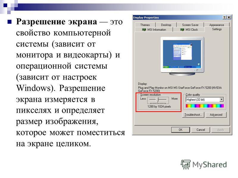 Разрешение экрана это свойство компьютерной системы (зависит от монитора и видеокарты) и операционной системы (зависит от настроек Windows). Разрешение экрана измеряется в пикселях и определяет размер изображения, которое может поместиться на экране