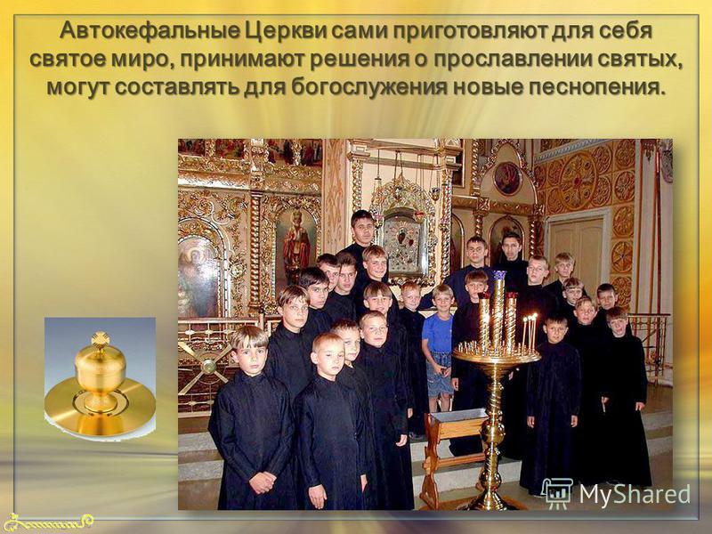 FokinaLida.75@mail.ru Автокефальные Церкви сами приготовляют для себя святое миро, принимают решения о прославлении святых, могут составлять для богослужения новые песнопения.