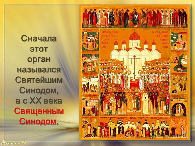 FokinaLida.75@mail.ru Сначалаэтот орган назывался Святейшим Синодом, а с XX века Священным Синодом.
