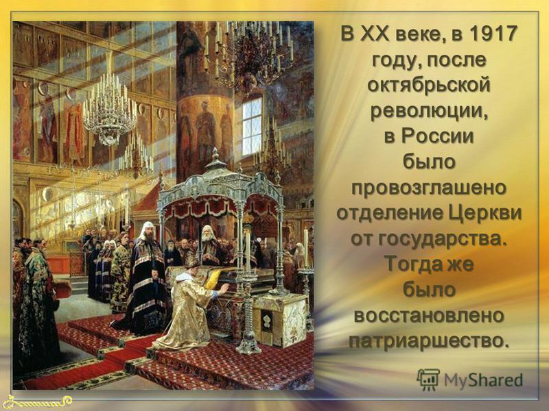 FokinaLida.75@mail.ru В XX веке, в 1917 году, после октябрьской революции, в России было провозглашено отделение Церкви от государства. Тогда же было восстановлено патриаршество.
