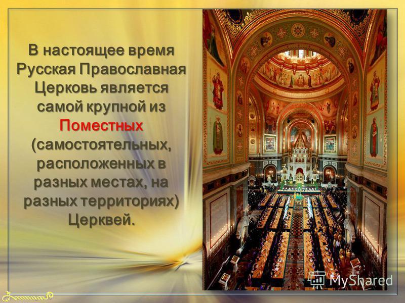 FokinaLida.75@mail.ru В настоящее время Русская Православная Церковь является самой крупной из Поместных (самостоятельных, расположенных в разных местах, на разных территориях) Церквей.