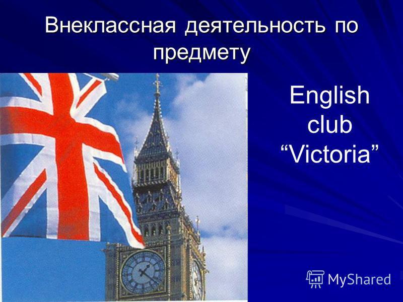 Внеклассная деятельность по предмету English club Victoria