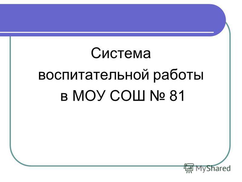 Система воспитательной работы в МОУ СОШ 81