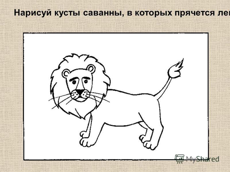 Нарисуй кусты саванны, в которых прячется лев.
