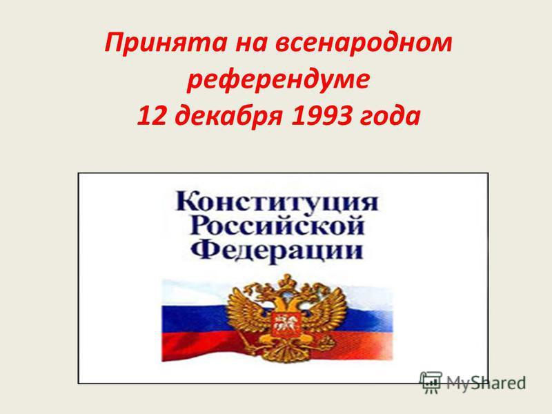 Принята на всенародном референдуме 12 декабря 1993 года