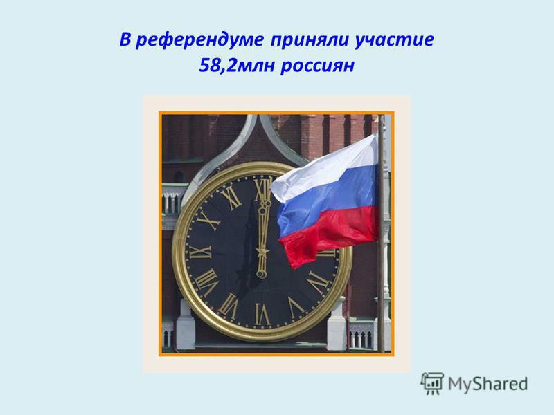 В референдуме приняли участие 58,2 млн россиян
