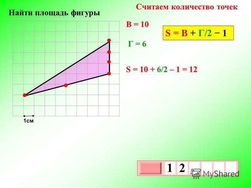 1 см 3 х 1 0 х 1 2 В = 10 Г = 6 S = 10 + 6/2 – 1 = 12 Считаем количество точек S = В + Г/2 1