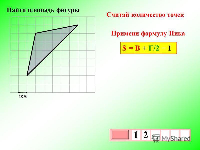 1 см 3 х 1 0 х 1 2 Примени формулу Пика Считай количество точек S = В + Г/2 1