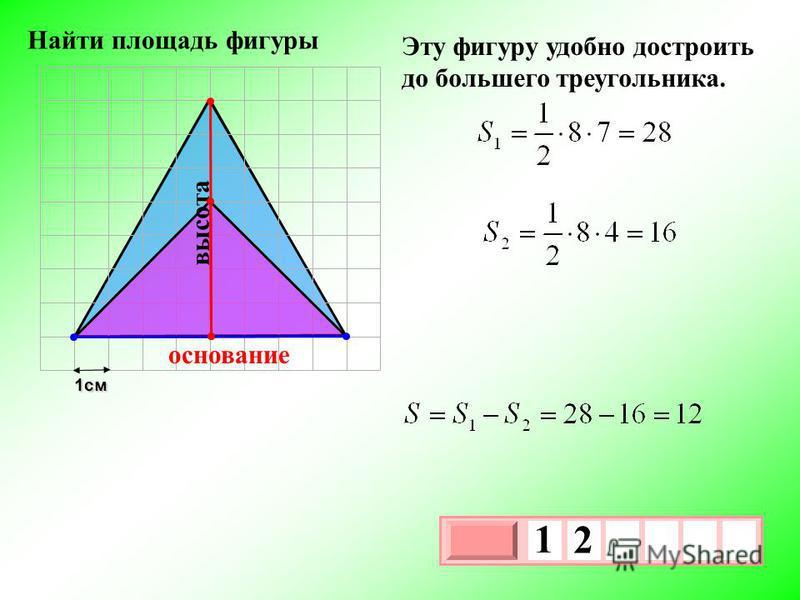1 см 3 х 1 0 х 1 2 Эту фигуру удобно достроить до большего треугольника. основание высота Найти площадь фигуры