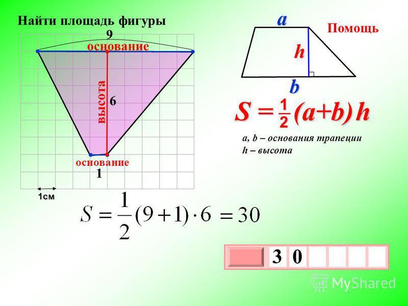 1 см 3 х 1 0 х 3 0 1 6 высота основание S = (a+b) h 2 1 a, b – основания трапеции h – высота Помощь bah основание 9 Найти площадь фигуры