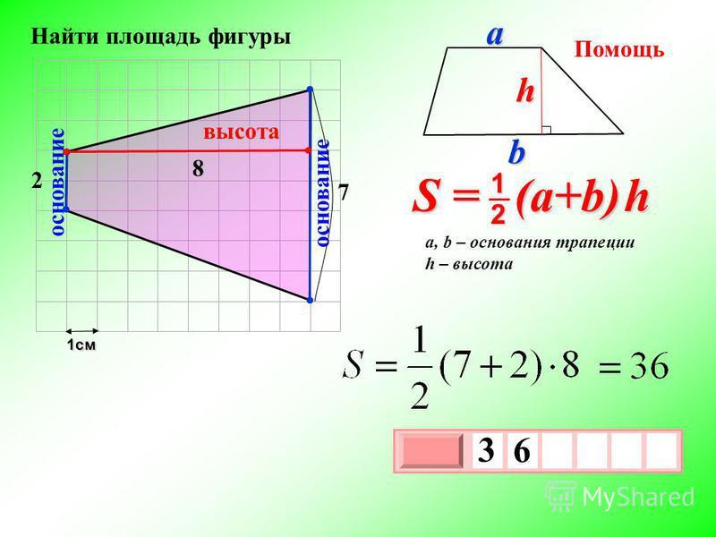 1 см 3 х 1 0 х 3 6 7 8 высота основание S = (a+b) h 2 1 a, b – основания трапеции h – высота Помощь bah основание 2 Найти площадь фигуры