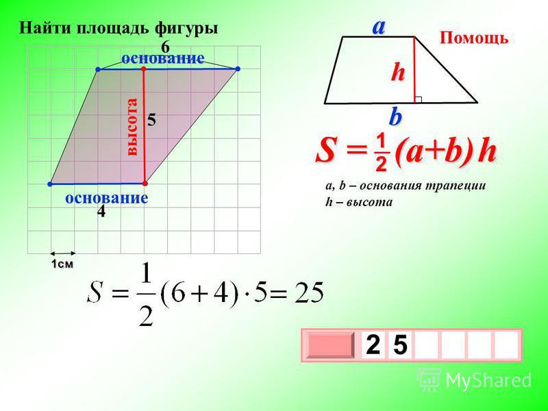 1 см 3 х 1 0 х 2 5 4 5 высота основание S = (a+b) h 2 1 a, b – основания трапеции h – высота Помощь bah основание 6 Найти площадь фигуры