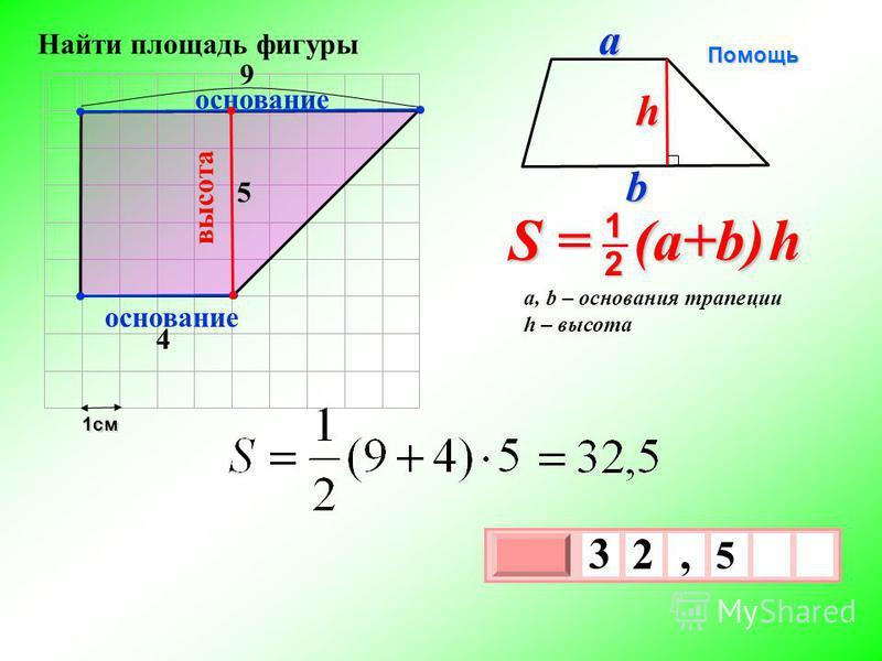 1 см 3 х 1 0 х 5 3 2, 4 5 высота основание S = (a+b) h 2 1 a, b – основания трапеции h – высота Помощь bah основание 9 Найти площадь фигуры