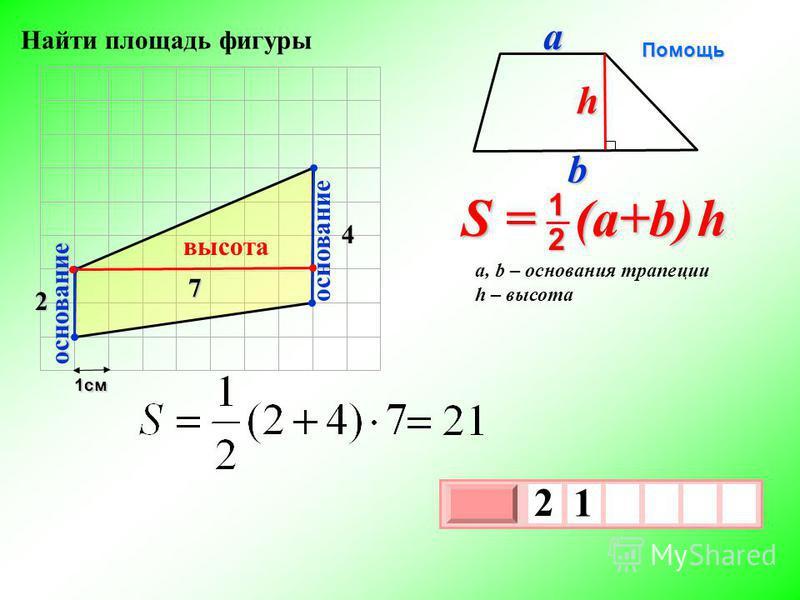 1 см 3 х 1 0 х 2 1 4 7 высота основание S = (a+b) h 2 1 a, b – основания трапеции h – высота Помощь bah основание 2 Найти площадь фигуры