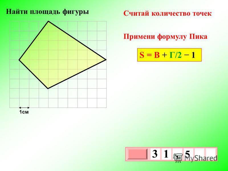 1 см 3 х 1 0 х 5 3 1, Примени формулу Пика Считай количество точек S = В + Г/2 1