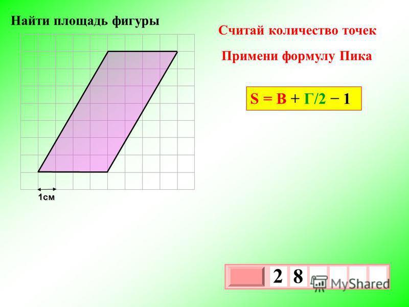 1 см 3 х 1 0 х 2 8 Примени формулу Пика Считай количество точек S = В + Г/2 1