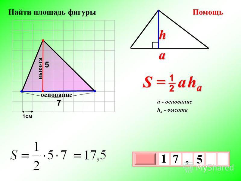 1 см 3 х 1 0 х 5 1 7, 5 Помощь S = a h a 2 1 a h h a - высота a - основание 7 основание высота Найти площадь фигуры