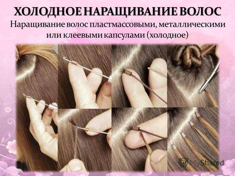 ХОЛОДНОЕ НАРАЩИВАНИЕ ВОЛОС ХОЛОДНОЕ НАРАЩИВАНИЕ ВОЛОС Наращивание волос пластмассовыми, металлическими или клеевыми капсулами (холодное)