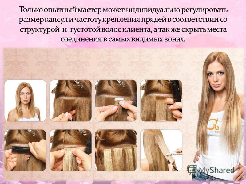 Только опытный мастер может индивидуально регулировать размер капсул и частоту крепления прядей в соответствии со структурой и густотой волос клиента, а так же скрыть места соединения в самых видимых зонах.