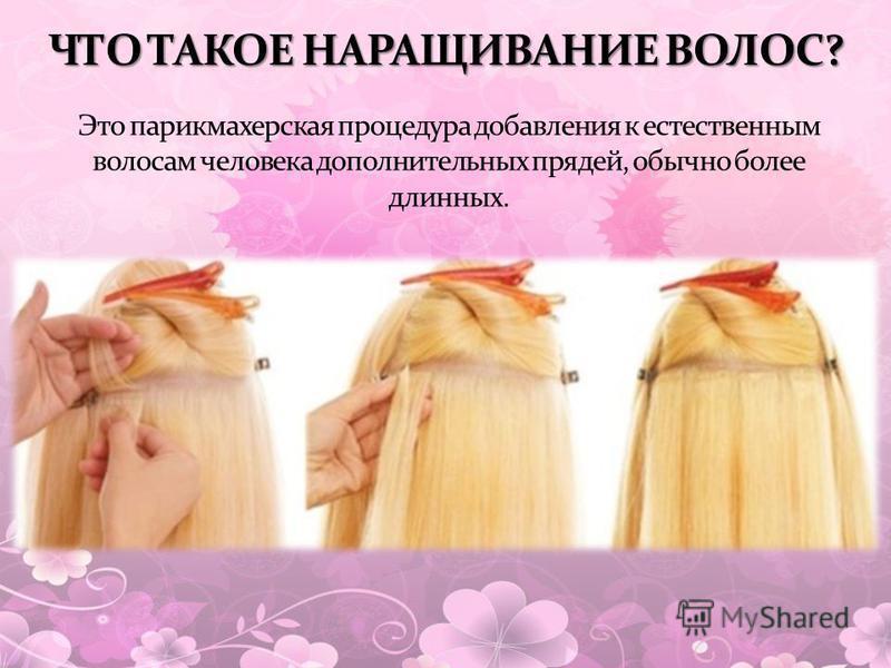Это парикмахерская процедура добавления к естественным волосам человека дополнительных прядей, обычно более длинных. ЧТО ТАКОЕ НАРАЩИВАНИЕ ВОЛОС?
