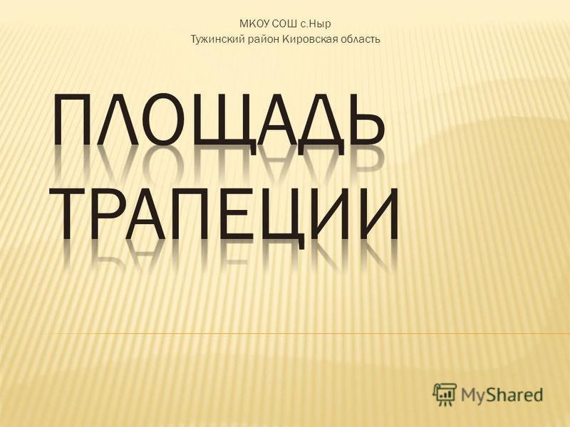 МКОУ СОШ с.Ныр Тужинский район Кировская область