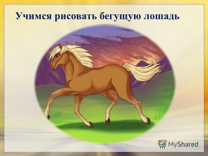 FokinaLida.75@mail.ru Учимся рисовать бегущую лошадь