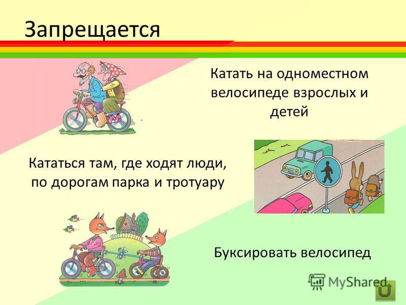 Запрещается Катать на одноместном велосипеде взрослых и детей Кататься там, где ходят люди, по дорогам парка и тротуару Буксировать велосипед