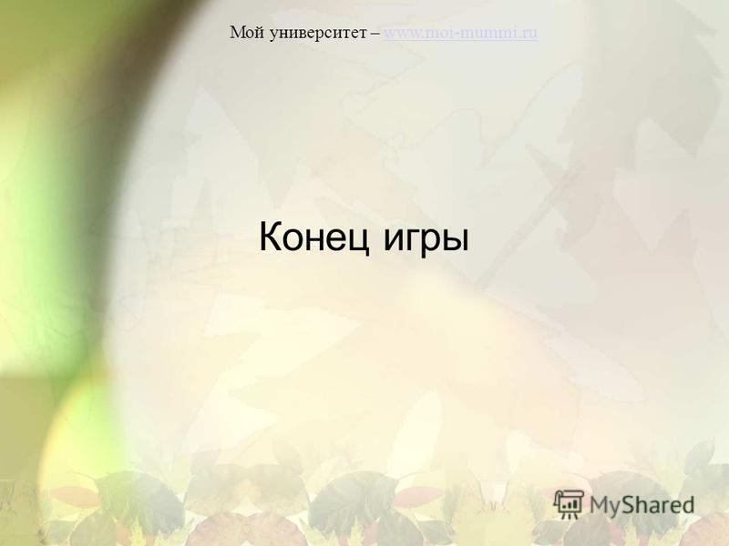 Конец игры Мой университет – www.moi-mummi.ruwww.moi-mummi.ru