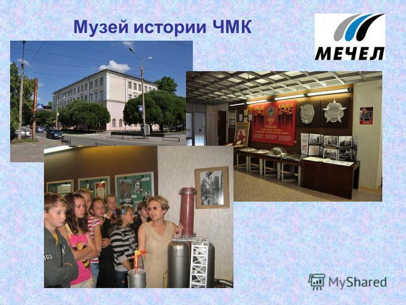 Музей истории ЧМК